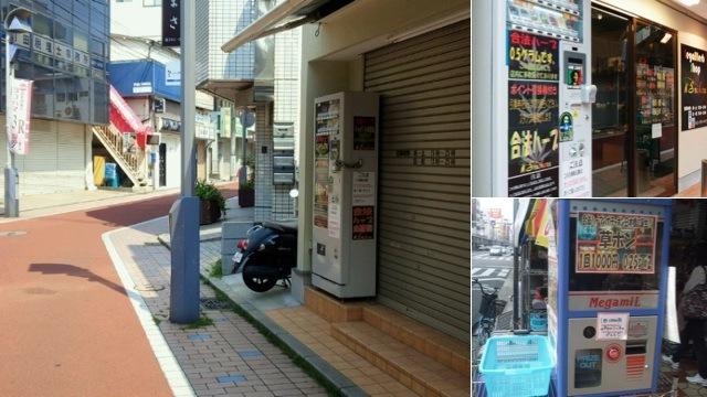Legal highs vending machine
