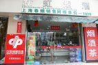 Wohlfahrtslotterie China