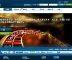 Online Casino China