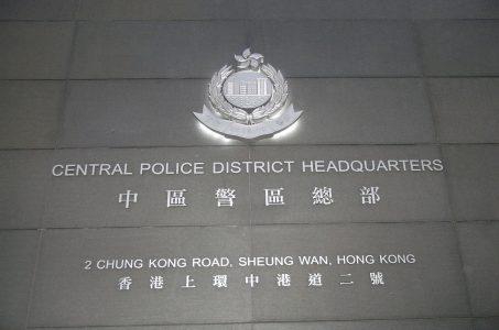 Polizei Hongkong Logo