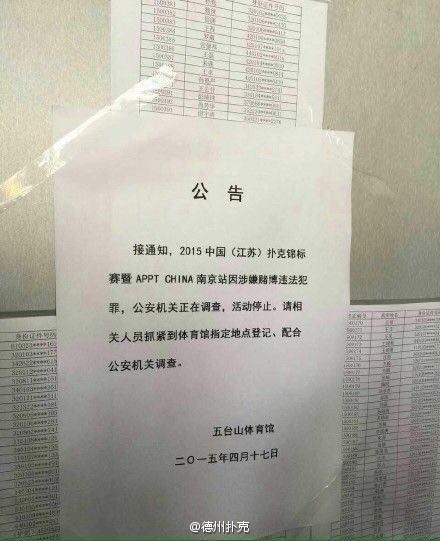 PokerStars Nanjing Millions APPT China shutdown