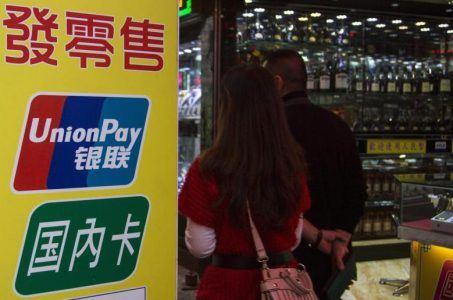 casino stocks Macau UnionPay ATM