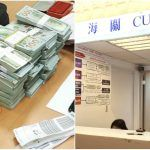 Taiwan Customs Officials Intercept $380K, Suspect Macau Money Laundering Activity