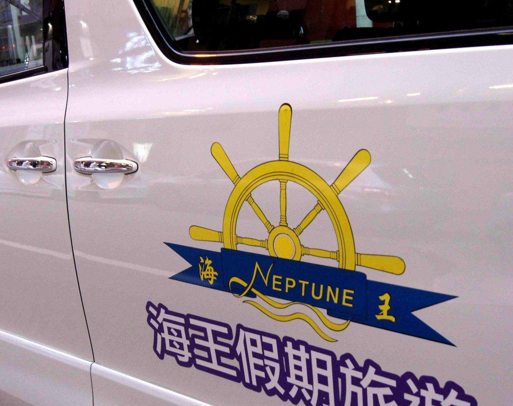 Macau junket Neptune Group