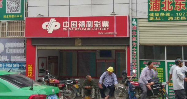 China lottery revenue sports betting