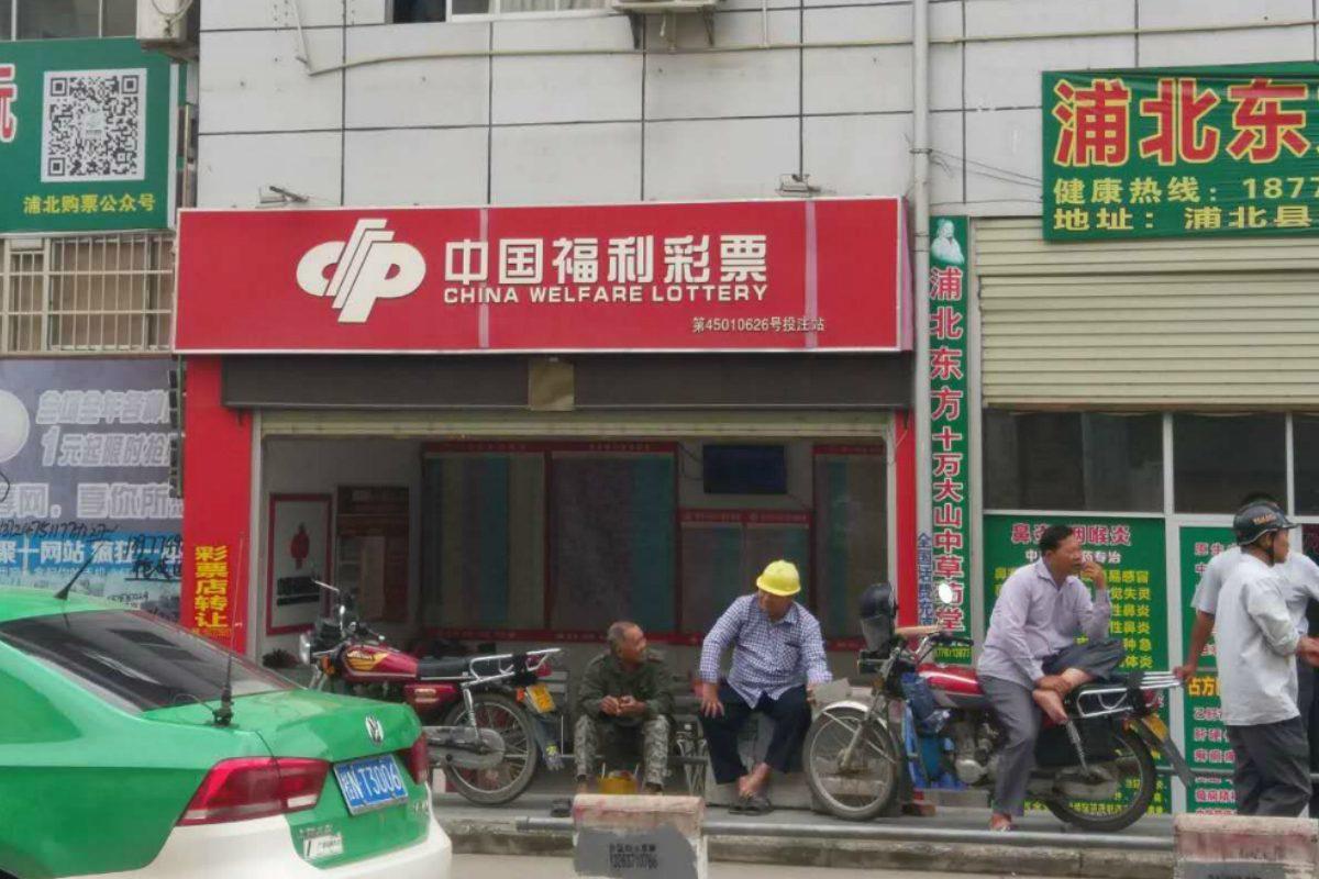 China lottery revenue sports betting
