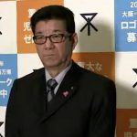 Osaka Casino Committee Formed to Select Operating Partner, Mayor Says 2025 Opening Unrealistic